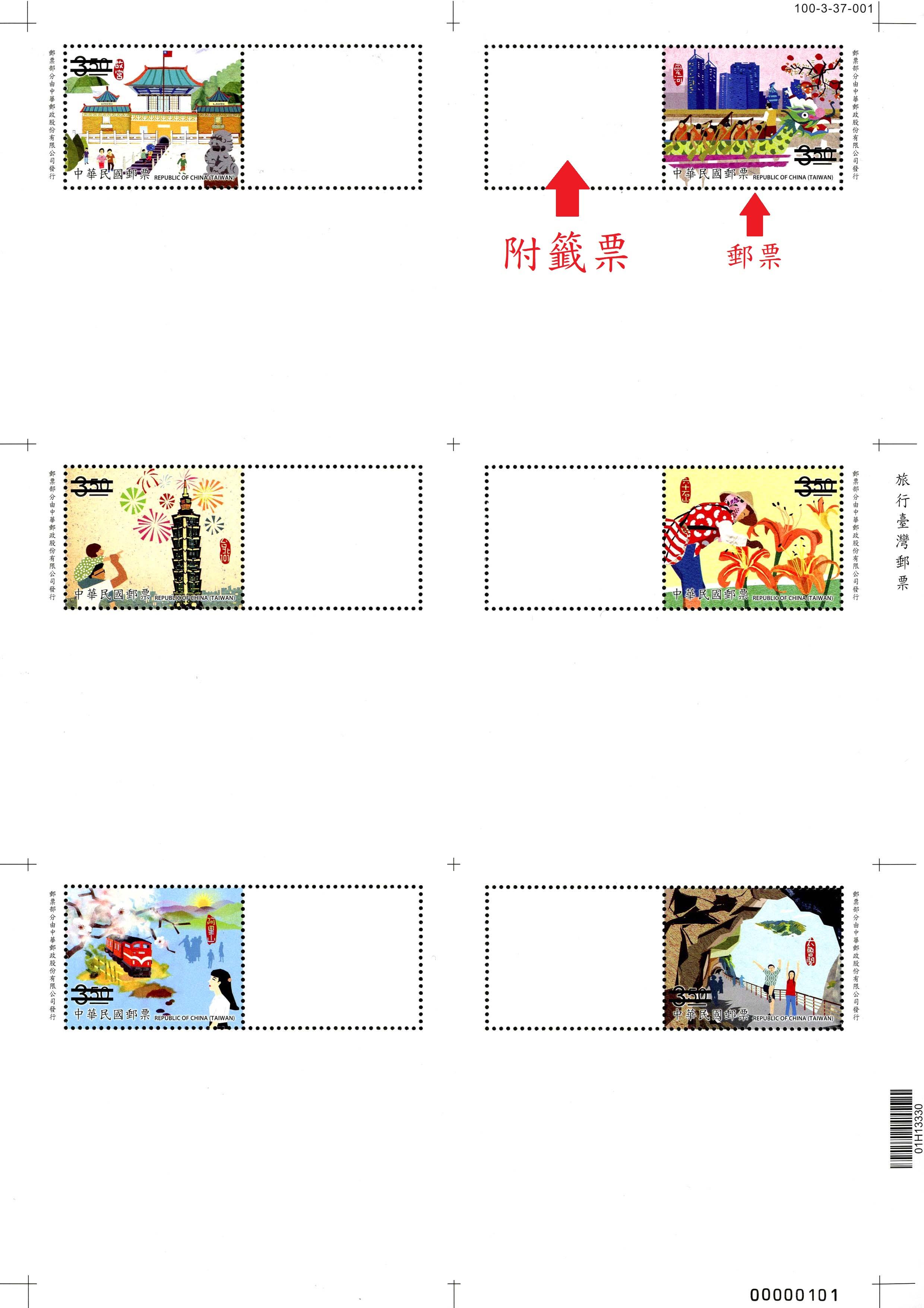 旅行臺灣個人化郵票