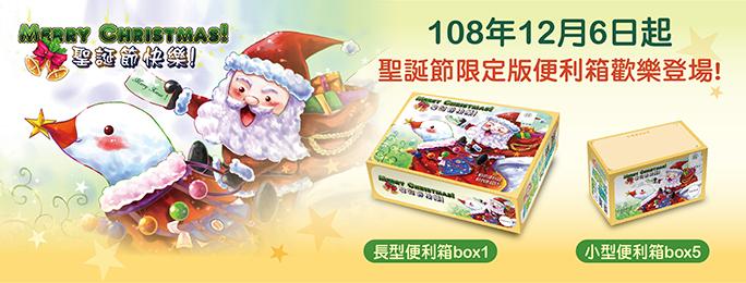 108年聖誕節限定版便利箱於12月6日推出