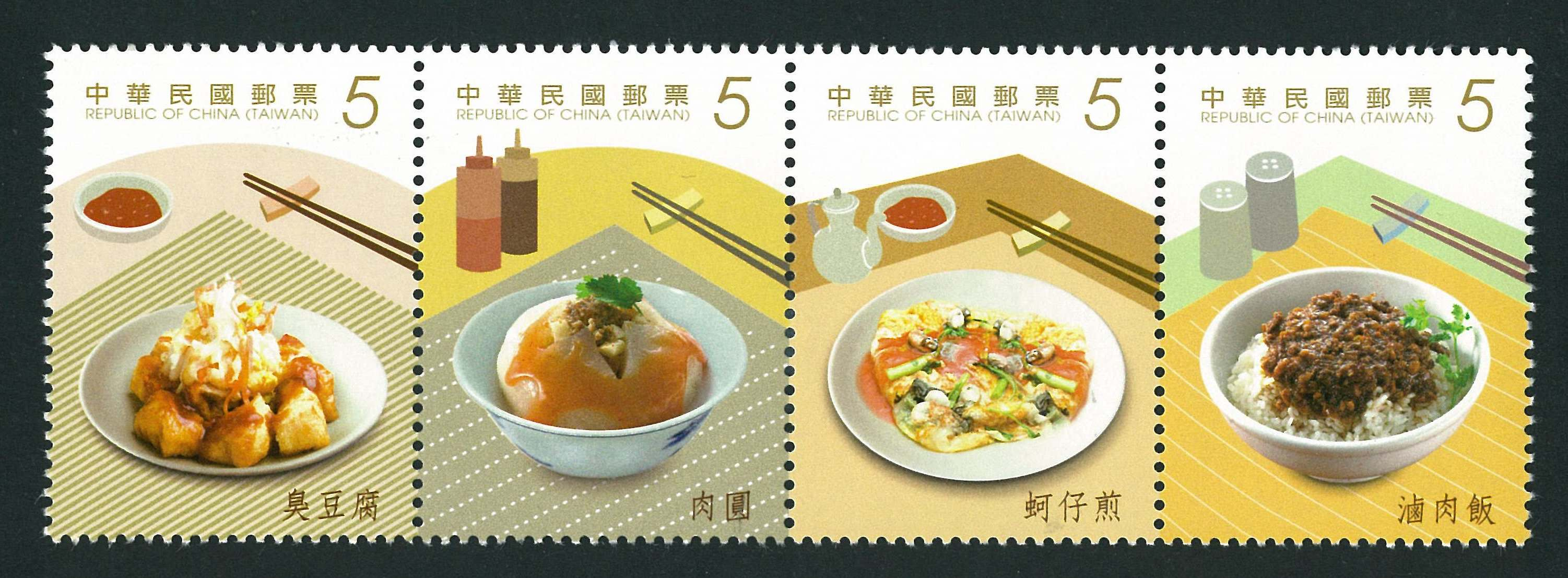 Signature Taiwan Delicacies Postage Stamps – Gourmet Snacks
