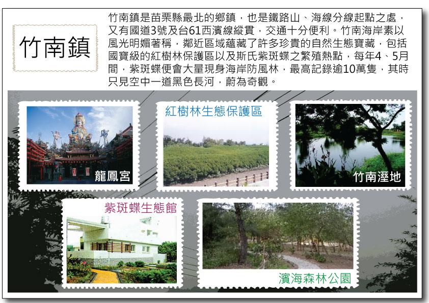 竹南鎮特色景點