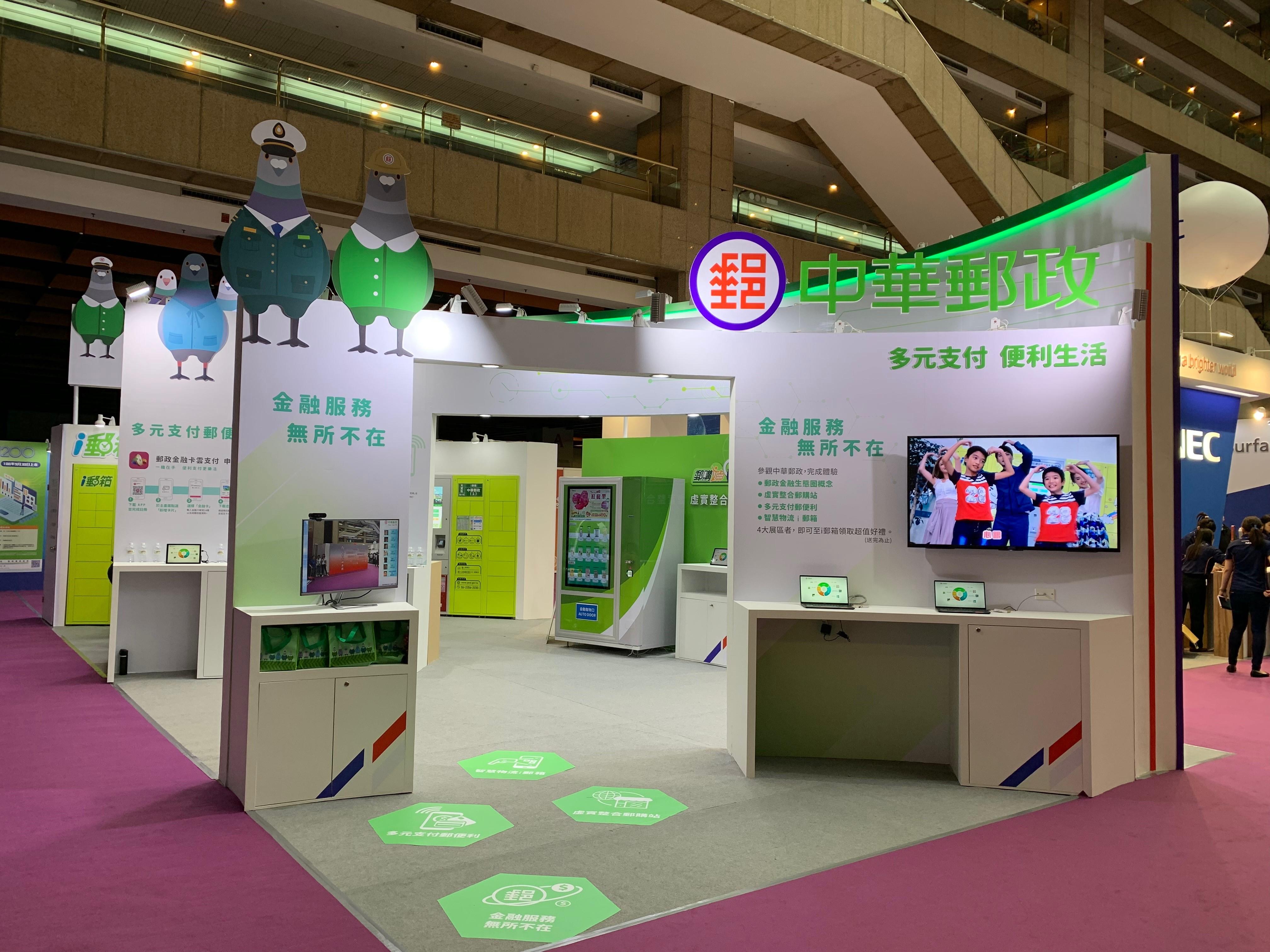 2019台北金融科技展郵政專館,邀請民眾體驗郵政數位服務連結日常生活的便利性