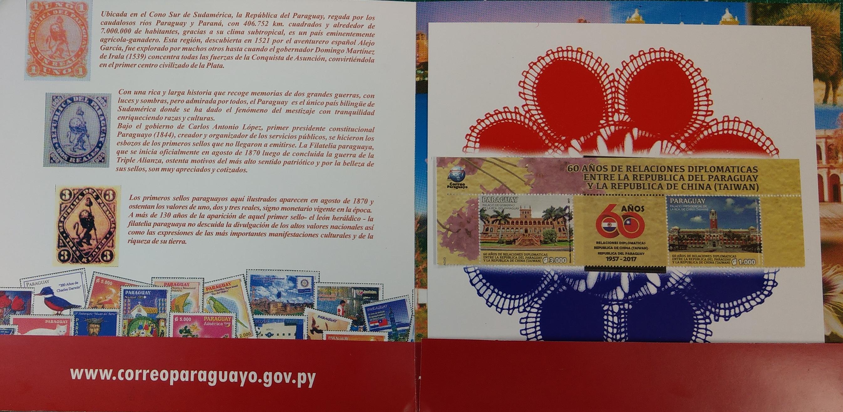 巴拉圭與中華民國建交60週年紀念郵摺內頁