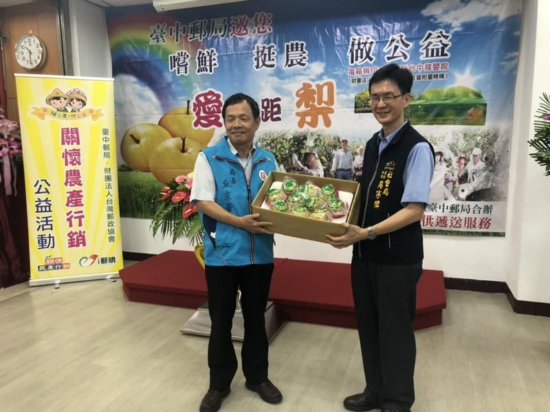 7月-愛無距梨:水梨捐贈食物銀行