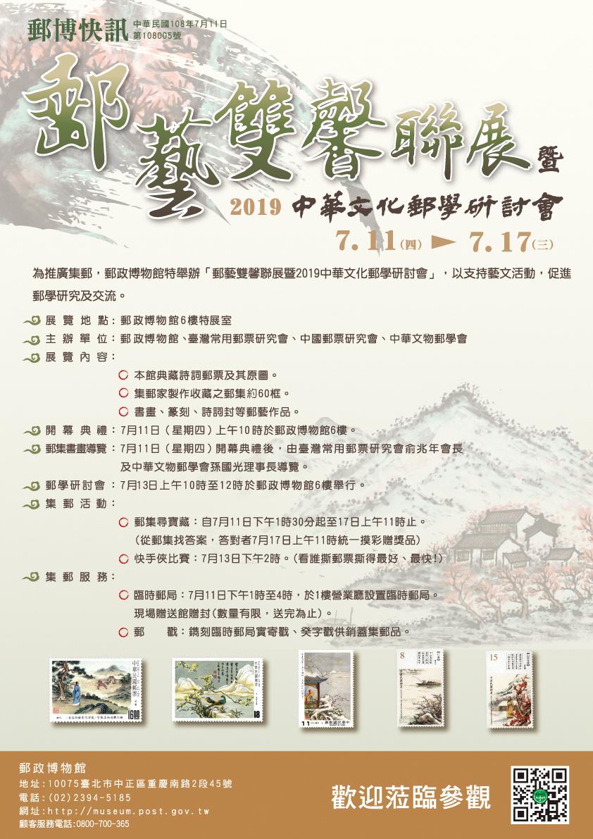 「郵藝雙馨聯展暨2019中華文化郵學研討會」郵博快訊