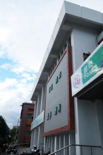 卑南郵便電信局改名始末
