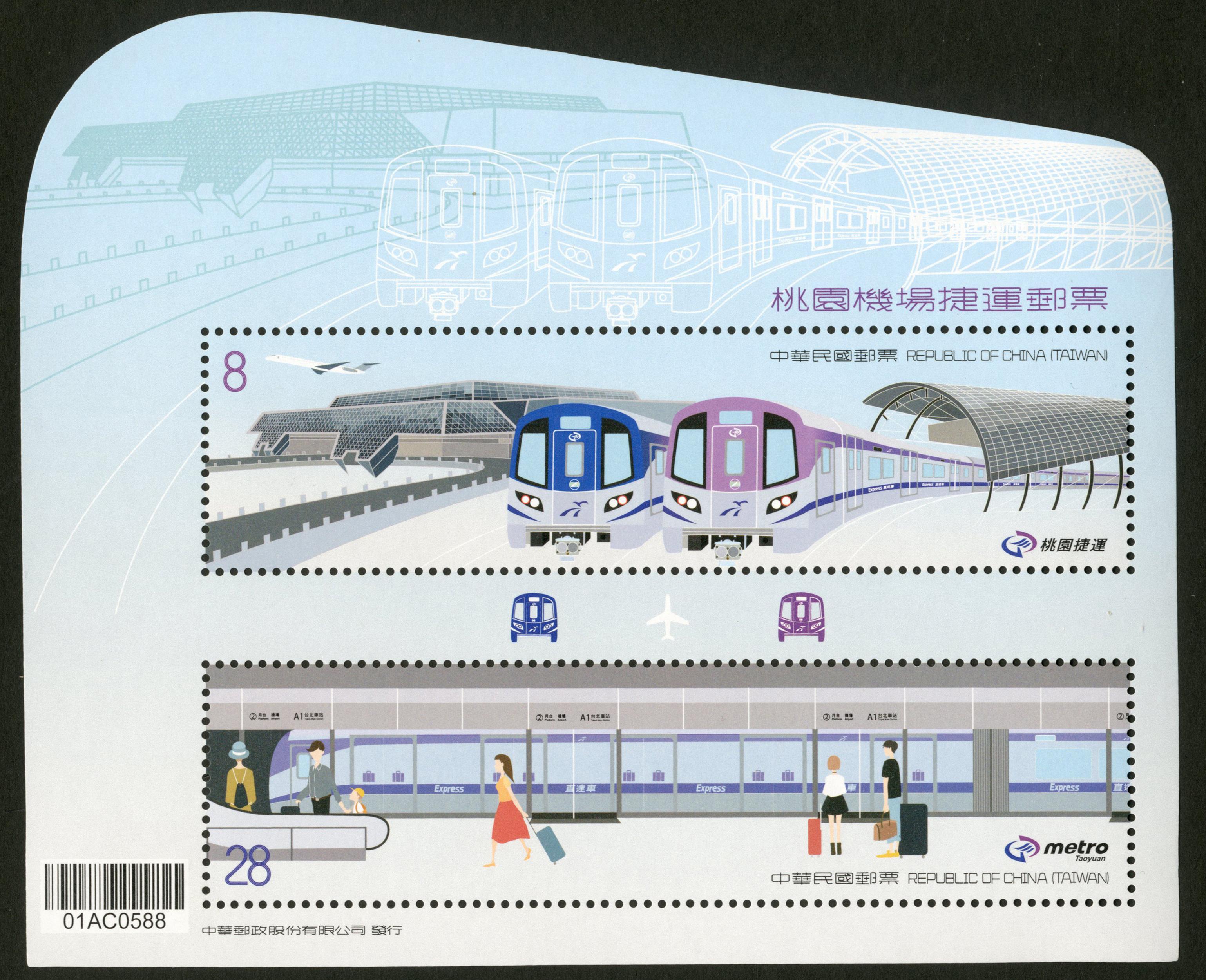 Taoyuan Airport MRT Souvenir Sheet