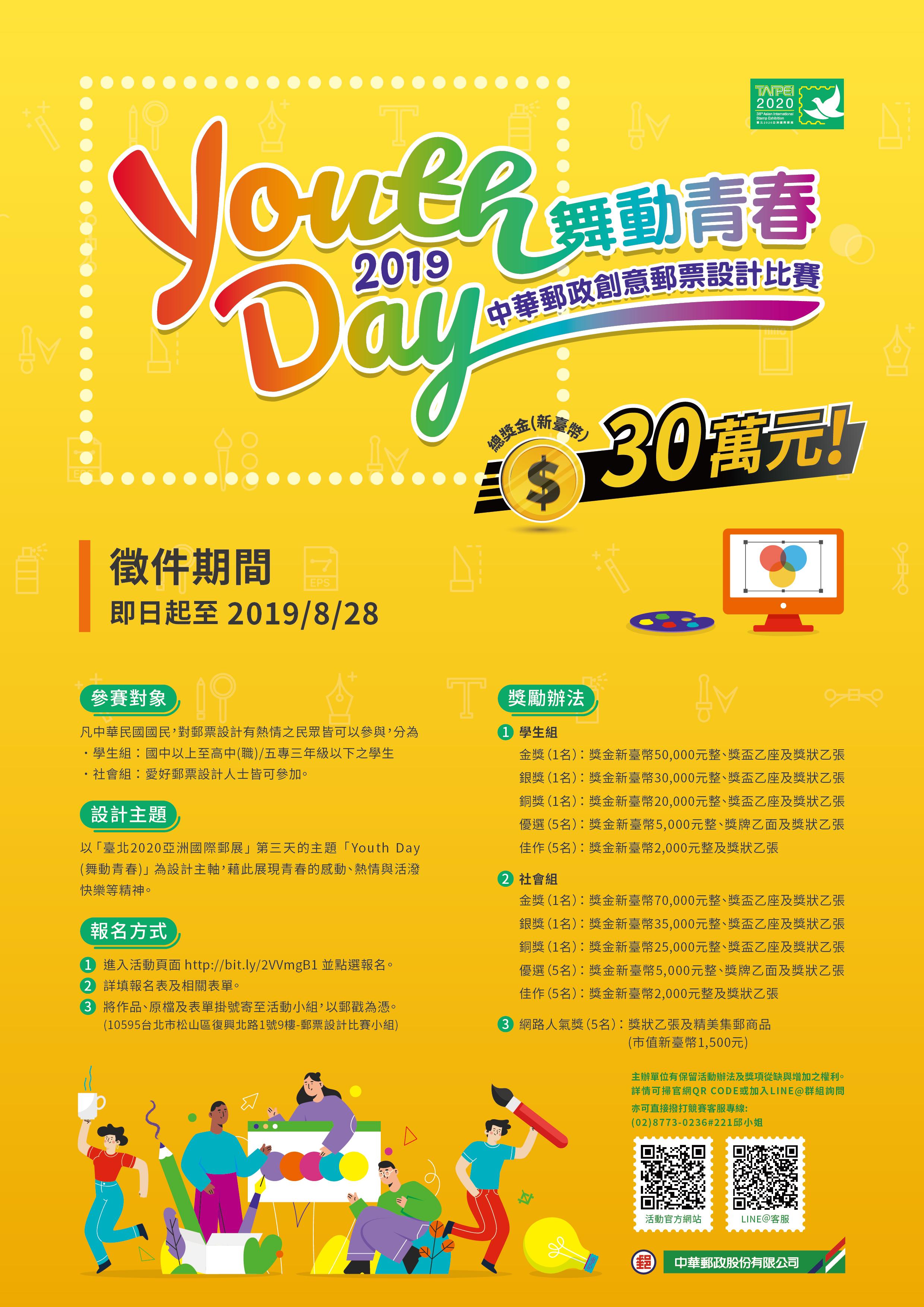 2019中華郵政創意郵票設計比賽  激盪巧思  舞動青春