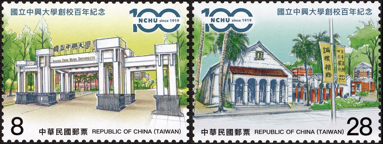 國立中興大學創校百年紀念郵票