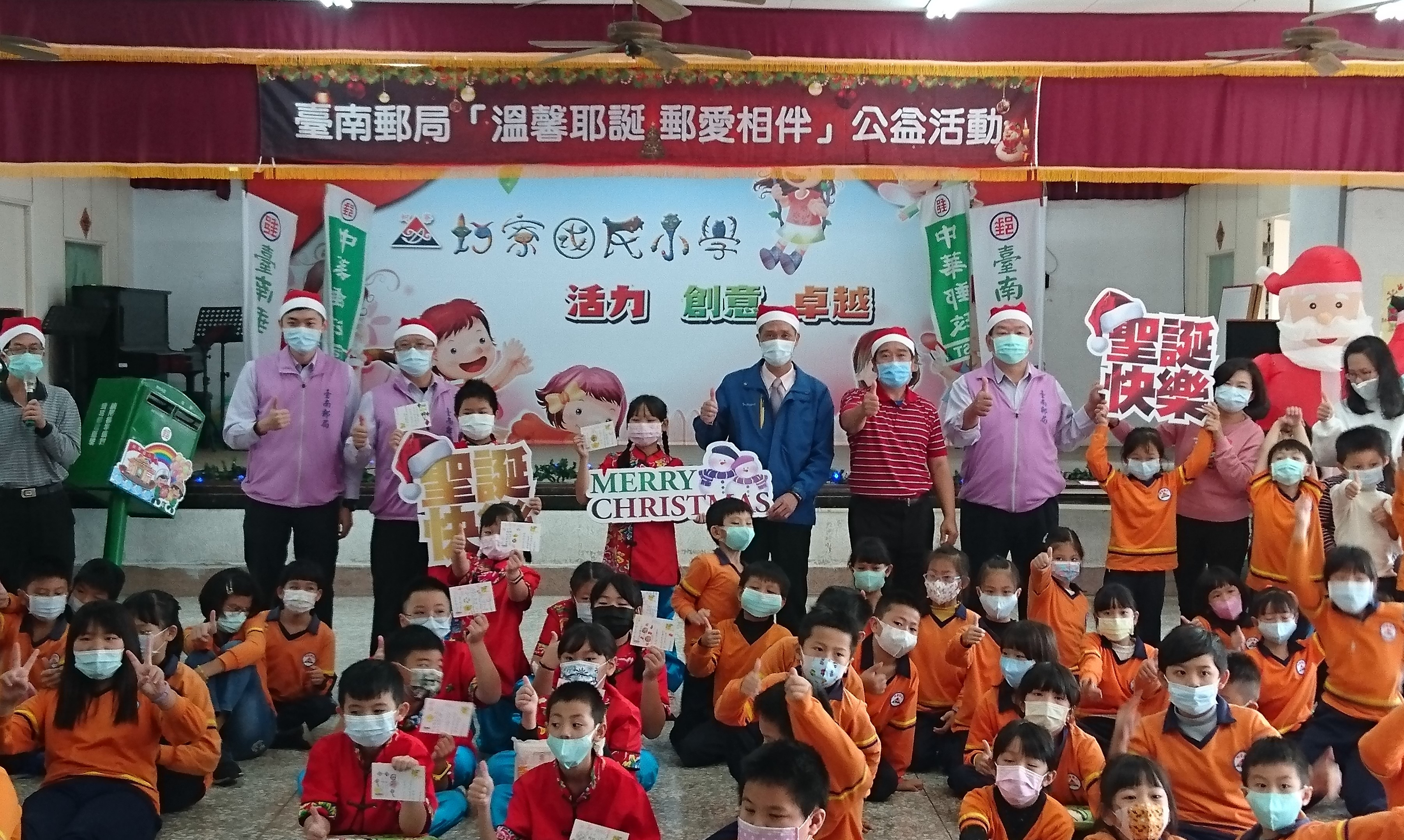 「 公益耶誕 郵愛相伴」活動  送暖偏鄉孩童 點燃幸福之光