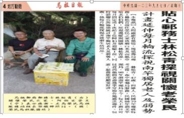 馬祖日報刊載讚譽林松青稽查