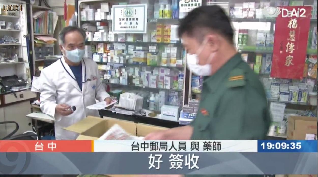 新冠肺炎配送防疫物資