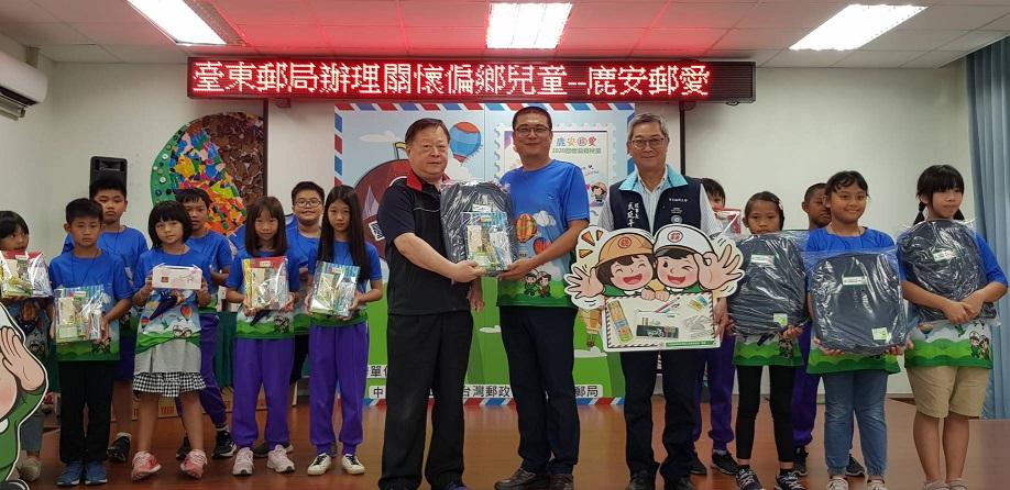 臺東郵局「關懷偏鄉兒童 鹿安郵愛」校園公益活動