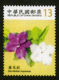 添印花卉郵票