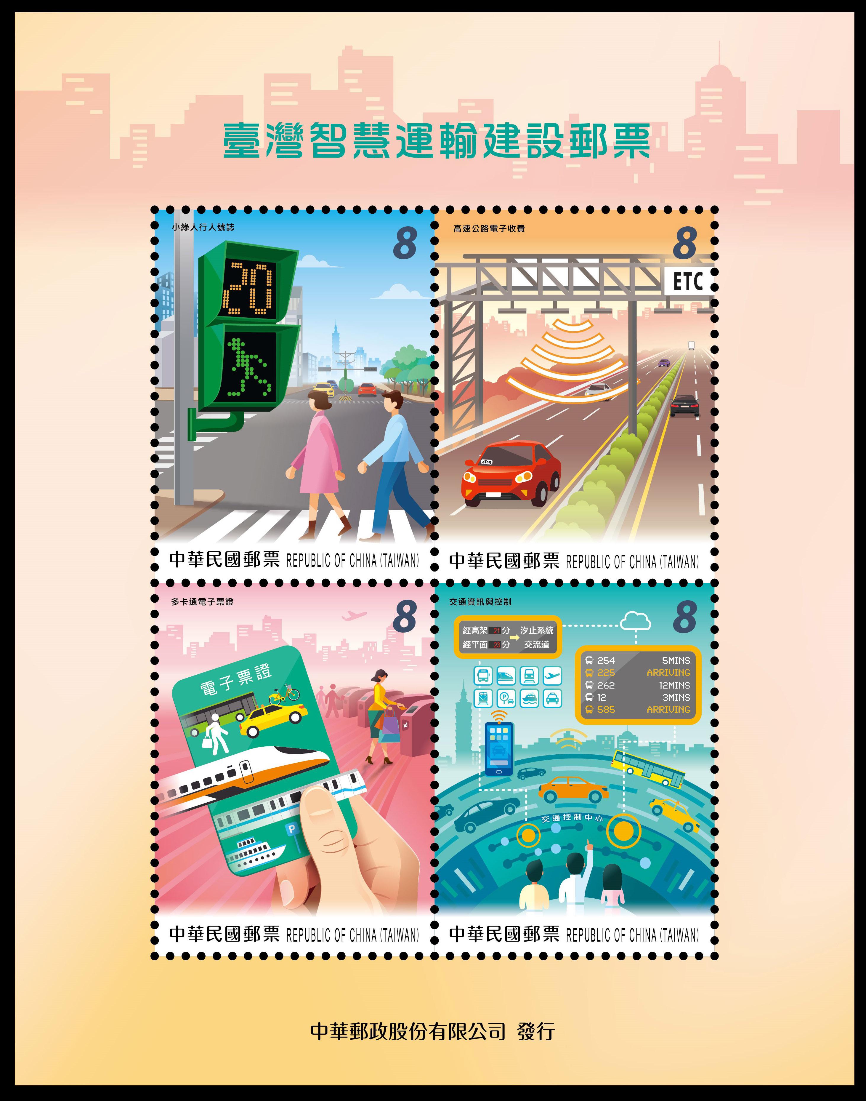 臺灣智慧運輸建設郵票(小全張)