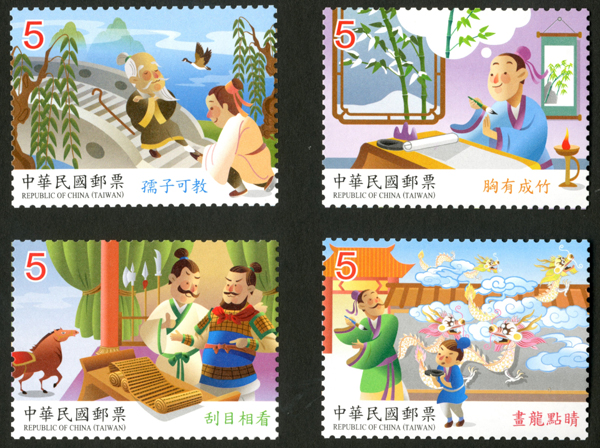 Chinese Idiom Stories Postage Stamps (Issue of 2017)