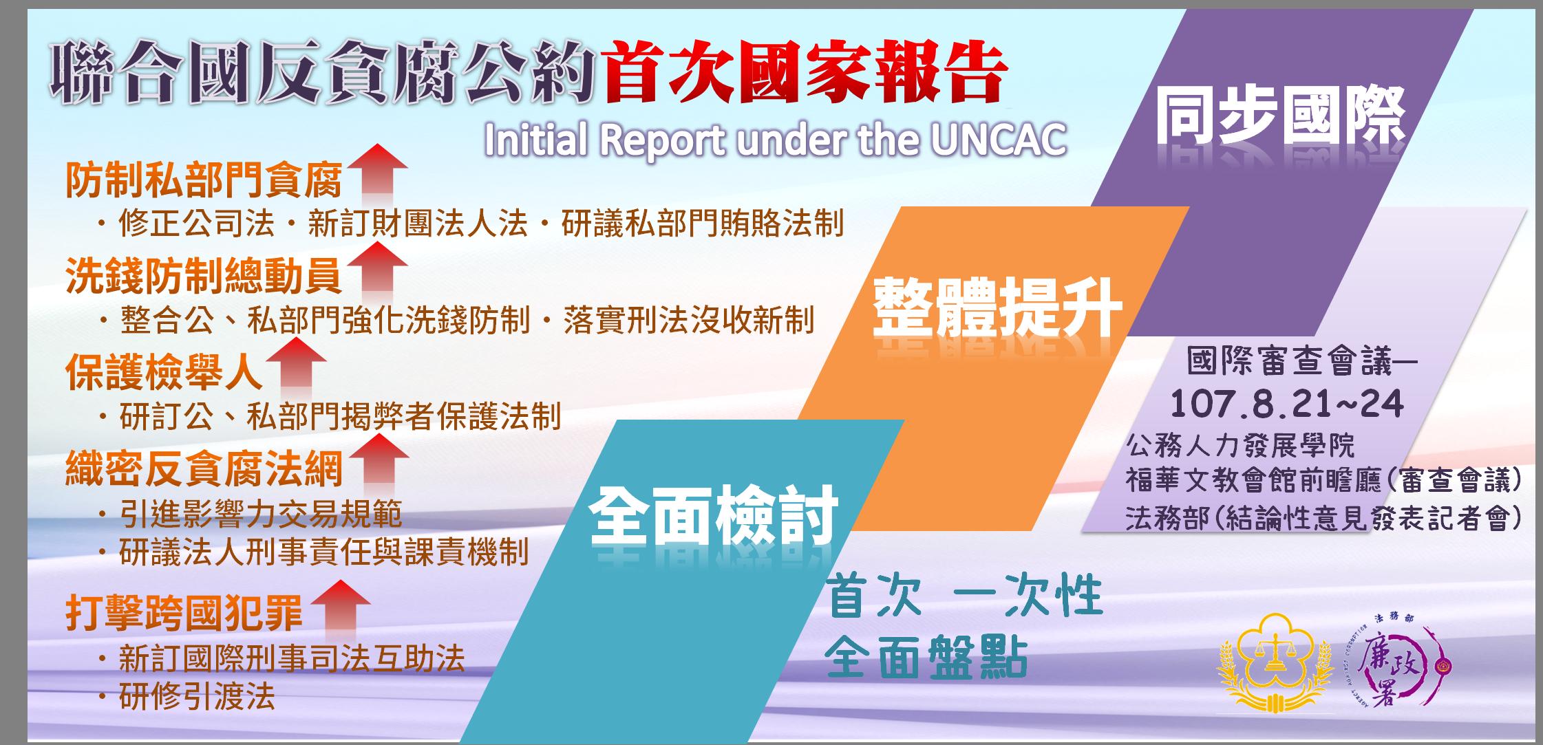 聯合國反貪腐公約 首次國家報告
