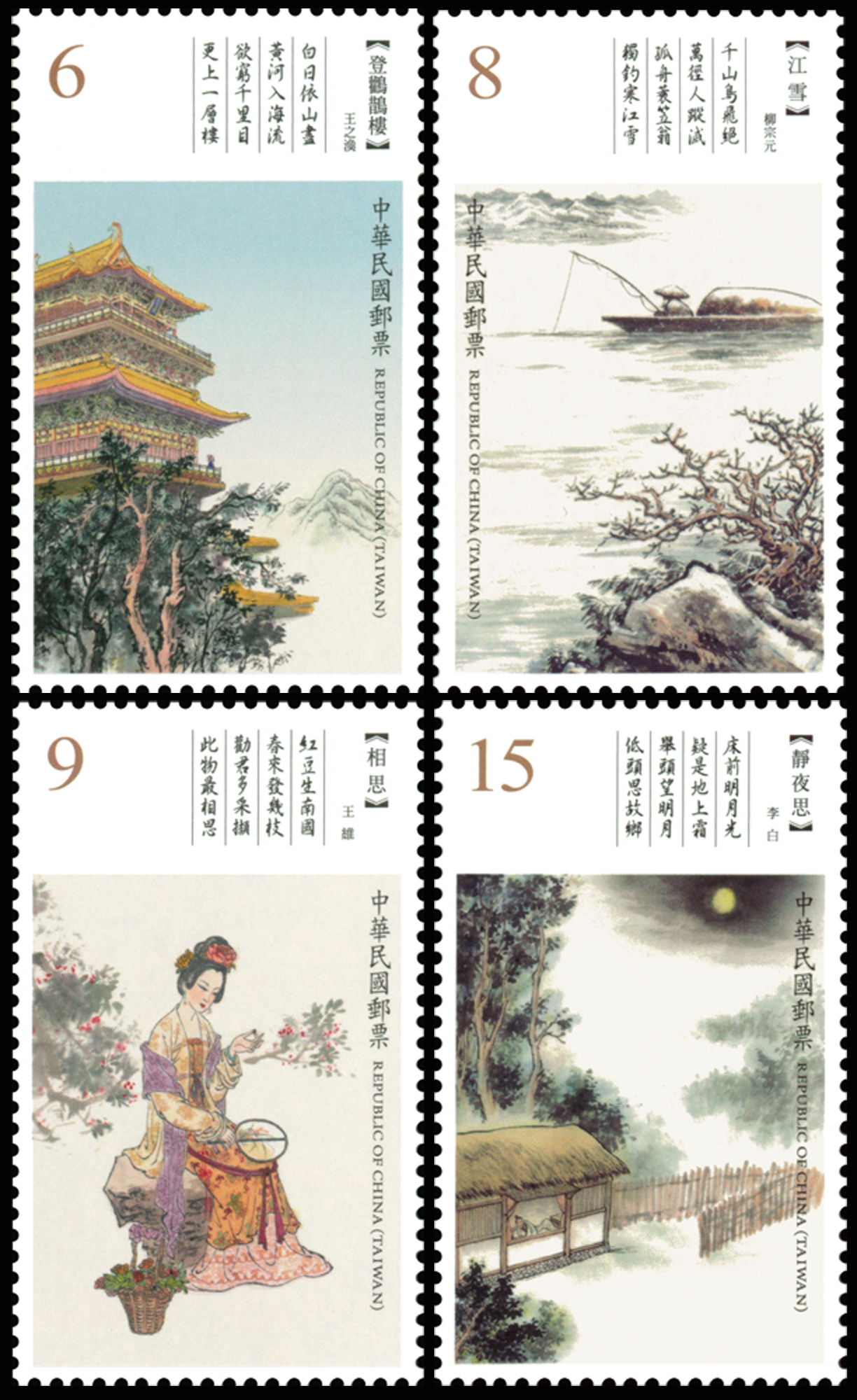 Classical Chinese Poetry Postage Stamps