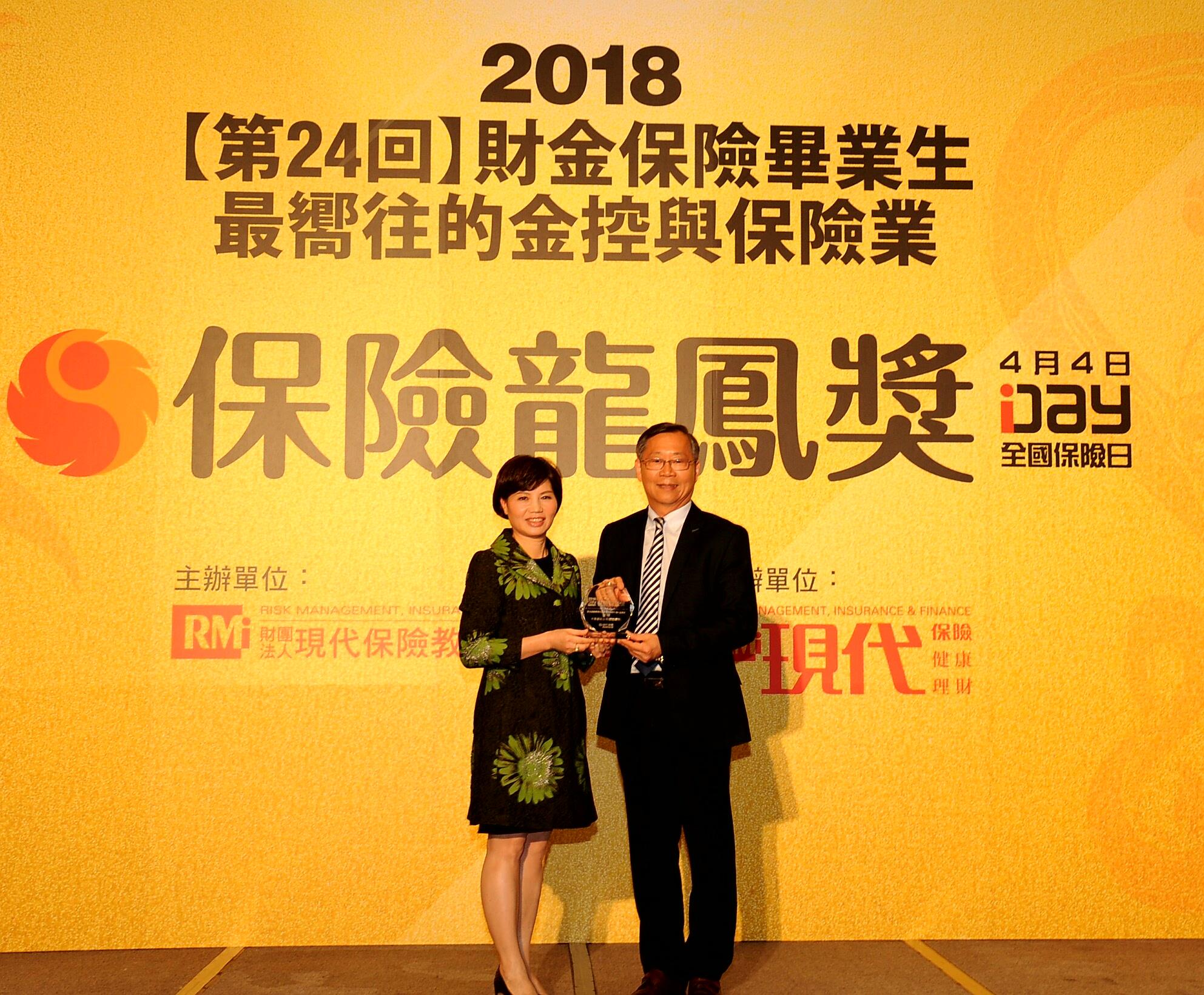 本公司榮獲「2018保險龍鳳獎」-壽險公司內勤組及外勤組優等