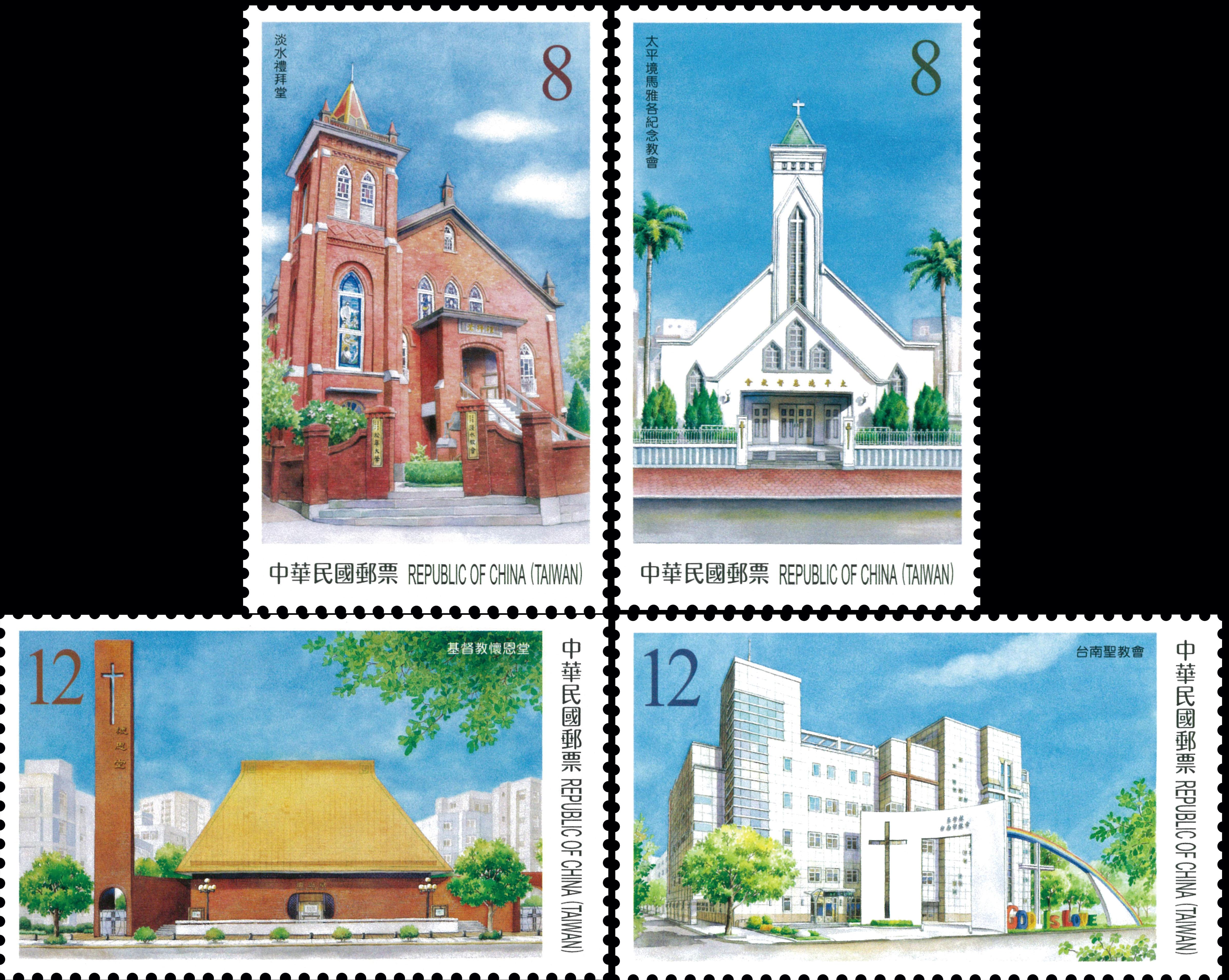 臺灣教堂郵票(108年版)