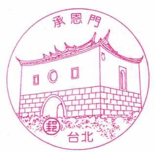台北承恩門