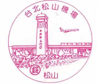 台北松山機場