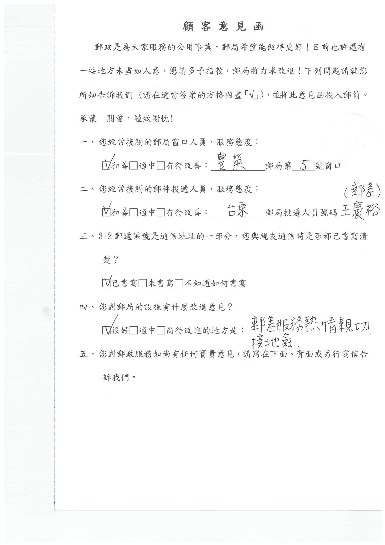 顧客感謝豐榮郵局窗口人員及郵務科外勤王慶裕同仁
