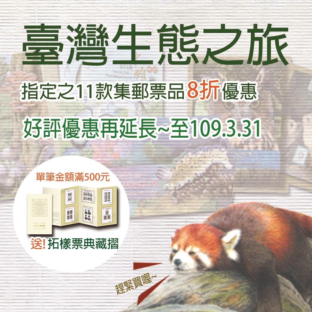 「臺灣生態之旅集郵票品優惠活動」延長公告