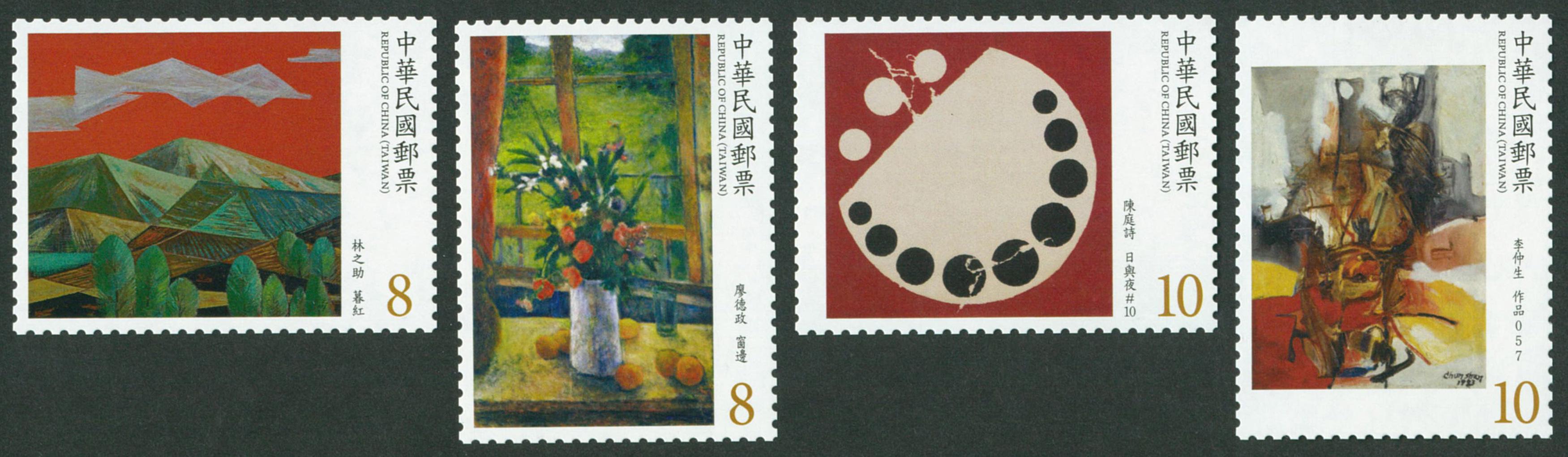 臺灣近代畫作郵票(107年版)