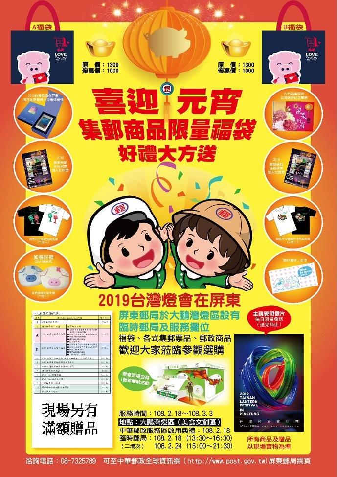 配合「2019台灣燈會在屏東」活動,擬發售及郵票(商)品,品名為燈會A福袋、燈會B福袋供燈會活動展售,相關事宜。