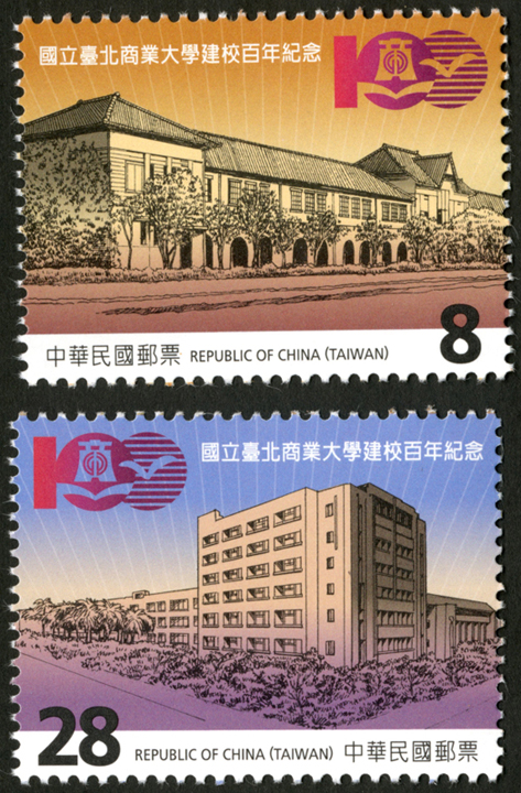 國立臺北商業大學建校百年紀念郵票