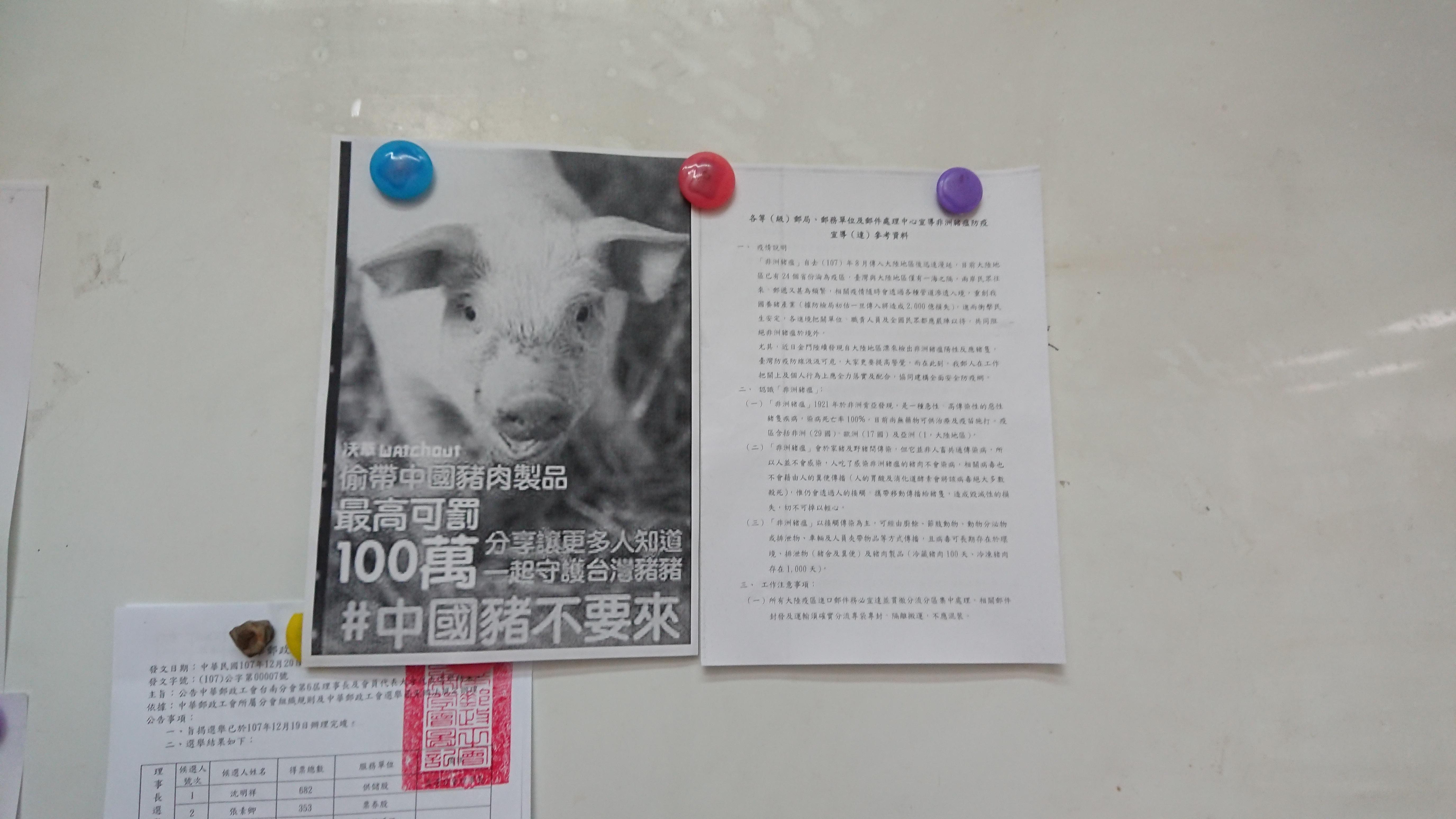 張貼DM宣導非洲豬瘟防疫資訊