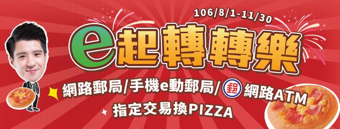 【網路郵局/手機e動郵局/郵局網路ATM】完成指定交易換PIZZA!