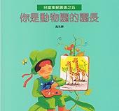 你是動物園園長–兒童集郵叢書之5