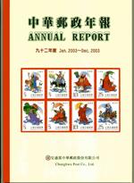 92年度中華郵政年報