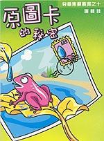 原圖卡的秘密–兒童集郵叢書之10