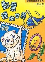 郵票裡的世界–兒童集郵叢書之9
