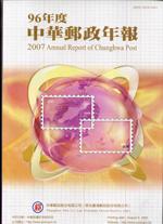 96年度中華郵政年報