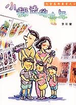 小郵迷的童年–兒童集郵叢書之7
