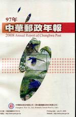 97年中華郵政年報