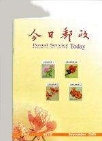 今日郵政月刊第621期(9809)