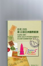 TAIPEI 2005-18TH ASIAN INTERNATIONAL STAMP EXHIBIT