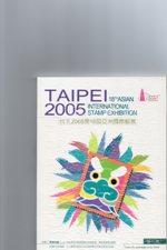 台北2005第18屆亞洲國際郵展手冊(2)