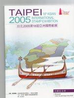 台北2005第18屆亞洲國際郵展 回顧紀念冊