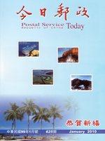 今日郵政月刊第625期(99年1月)