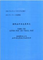 國際函件及包裹單式