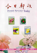 今日郵政月刊第628期(99年4月)
