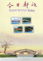 今日郵政月刊第633期(99年9月)