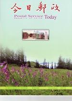 今日郵政月刊第634期(99年10月)