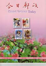 今日郵政月刊第643期(100年7月)
