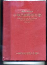 中華民國郵票目錄〈建國一百年版〉